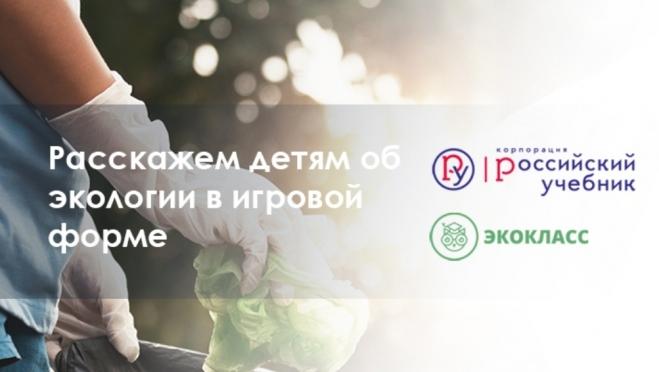 Педагогов Марий Эл приглашают принять участие в конкурсе «Сохраним природу»