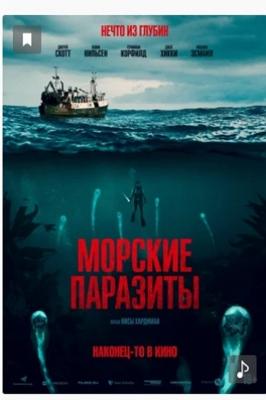 Морские паразиты