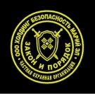 Частная Охранная Организация «Холдинг Безопасность Марий Эл»
