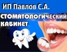 Стоматологический кабинет. ИП Павлов С.А.