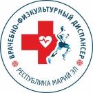 ГБУ Республики Марий Эл «Врачебно-физкультурный диспансер»