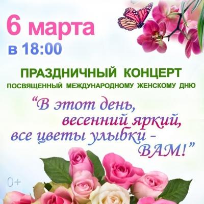 В этот день, весенний яркий, все цветы улыбки Вам!