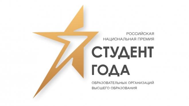 «Студент года-2019» – лауреаты регионального этапа