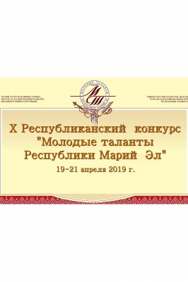 Молодые таланты Республики Марий Эл
