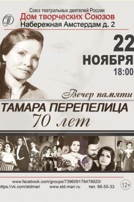 Тамара Перепилица 70 лет