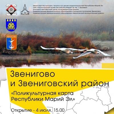 Звенигово и Звениговский район