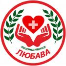 Поликлиника «Любава»