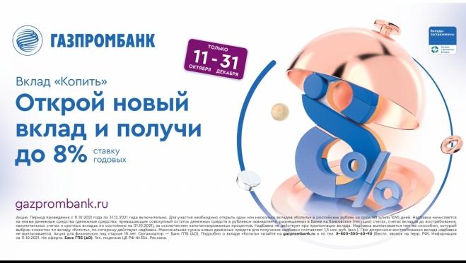 Газпромбанк повышает доходность по вкладу «Копить»