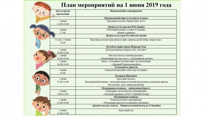 Программа праздничных мероприятий 1 июня