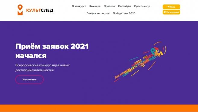 Жители Марий Эл могут принять участие на всероссийском конкурсе идей новых достопримечательностей