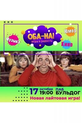 ОБА-НА