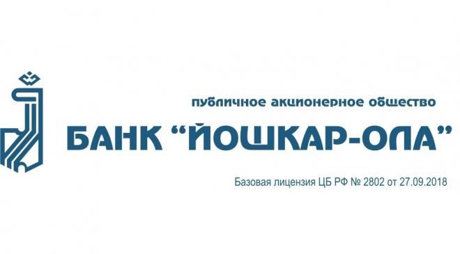 Новогодний сюрприз от Банка «Йошкар-Ола»