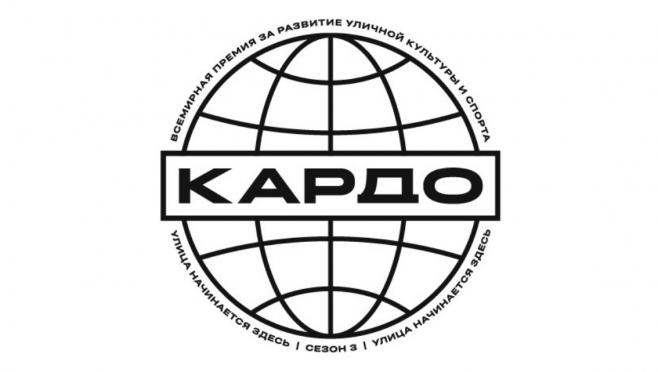 Жителей Марий Эл приглашают поучаствовать во всероссийском конкурсе «КАРДО»