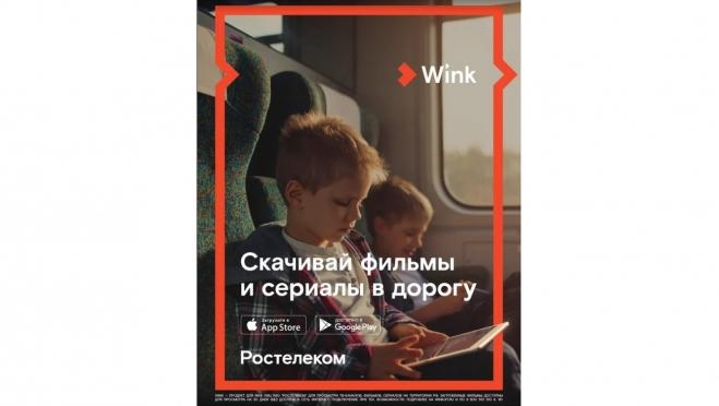 Wink – онлайн-ТВ для всей семьи