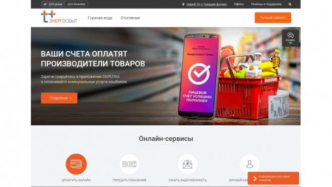«ЭнергосбыТ Плюс» рекомендует своим клиентам сервисы онлайн-обслуживания