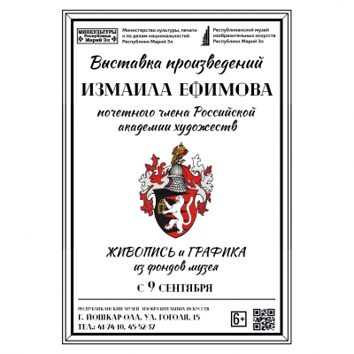 Выставка произведений Измаила Ефимова