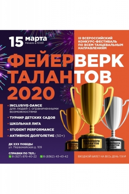 Фейерверк талантов- 2020