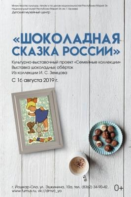 Шоколадная сказка России