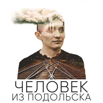 Человек из Подольска