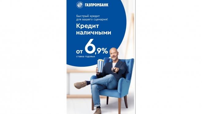 Спецпредложение от Газпромбанка: кредит наличными от 50 тысяч рублей под 6,9 % годовых