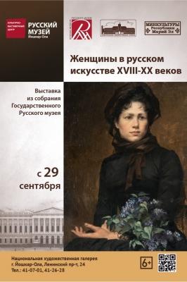 Женщины в русском искусстве XVIII-XX веков