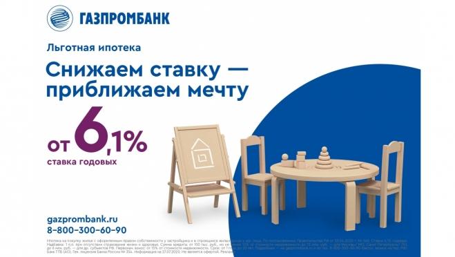 Газпромбанк снизил первоначальный взнос по «Льготной ипотеке» до 15%