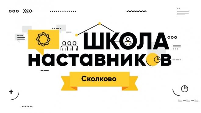 В Йошкар-Оле в сентябре пройдёт «Школа наставников проектной деятельности»