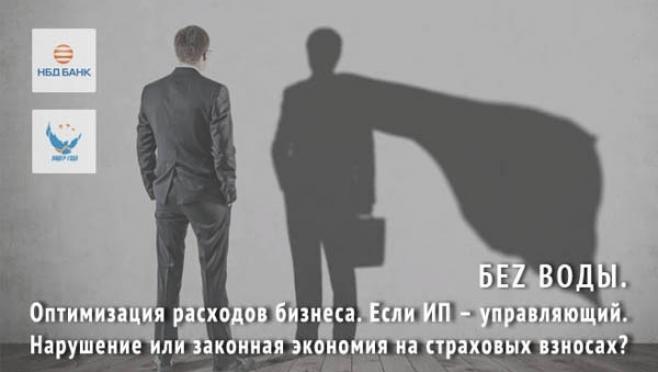 НБД-Банк расскажет об эффективных способах экономии на предприятии