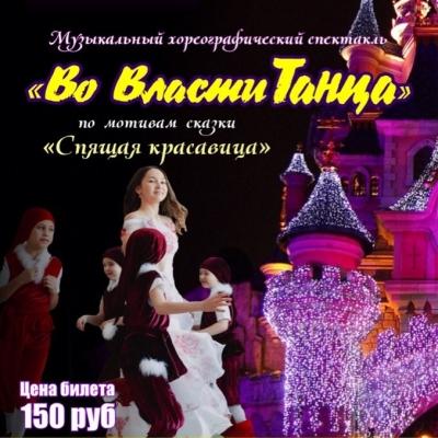 Во власти танца