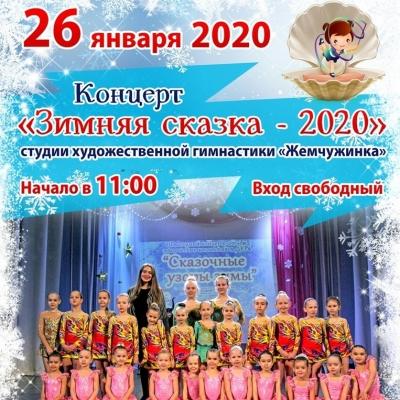Зимняя сказка - 2020