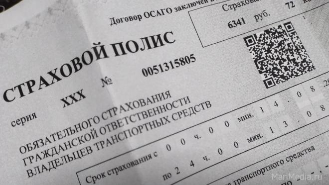 Водители Марий Эл смогут предъявлять полис ОСАГО в электронном виде