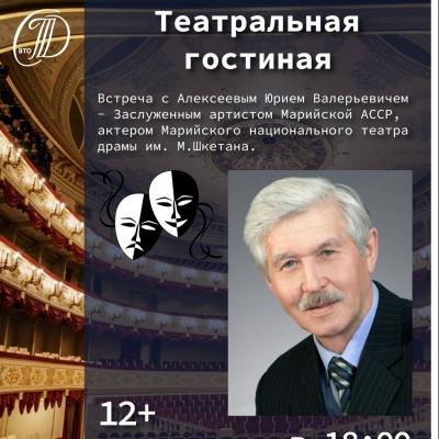 Встреча с Алексеевым Ю.В.