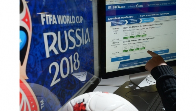 Сохраняется возможность приобрести билеты на чемпионат мира