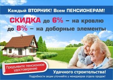 Все категории пенсионеров, оформившие заказ во вторник, получают скидку до 8%.