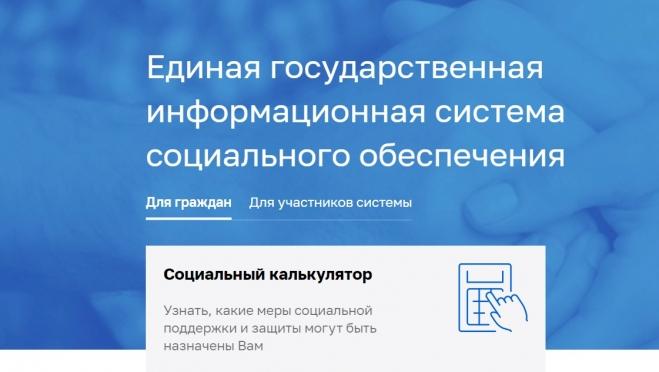 Минтруд предложил информировать россиян о мерах соцзащиты в форсированном темпе