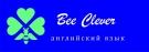 Студия английского языка «Bee Clever»