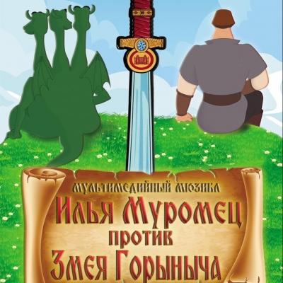 Илья Муромец против Змея Горыныча