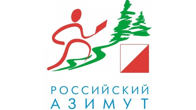 В Йошкар-Оле пройдёт «Российский Азимут — 2019»