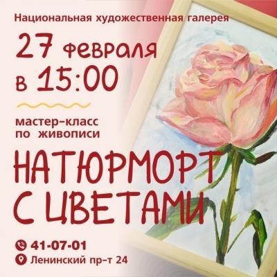 Натюрморт с цветами