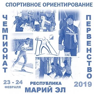 Открытый Чемпионат и Открытое Первенство Республики Марий Эл по спортивному ориентированию