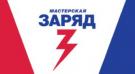 Мастерская Заряд - стартеры, генераторы