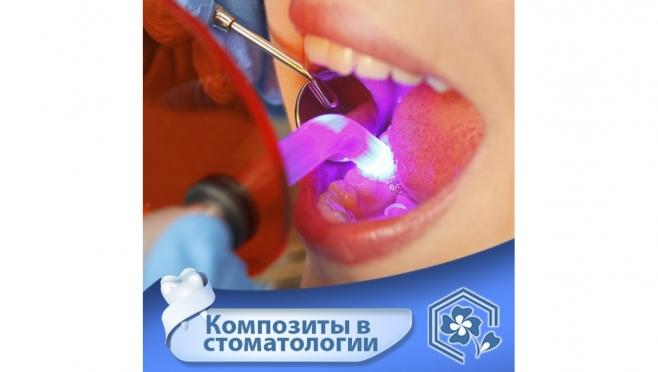 Композиторы в стоматологии