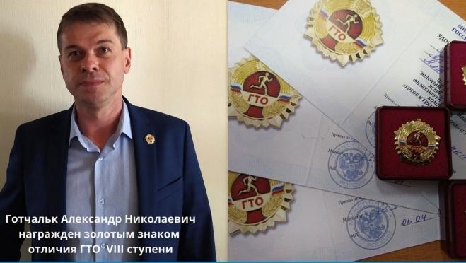 В Йошкар-Оле началась выдача знаков отличия ГТО за IV квартал 2019 года