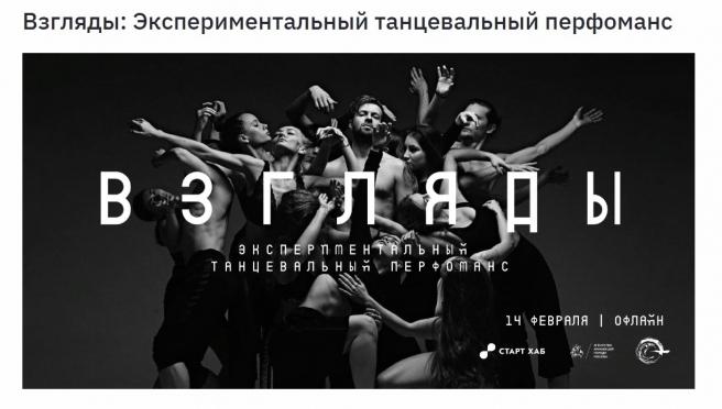 Жителей Марий Эл приглашают на экспериментальный танцевальный перфоманс в Москву