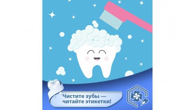 Чистите зубы — читайте этикетки!