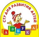 Детский сад и студия развития детей «Азбука»