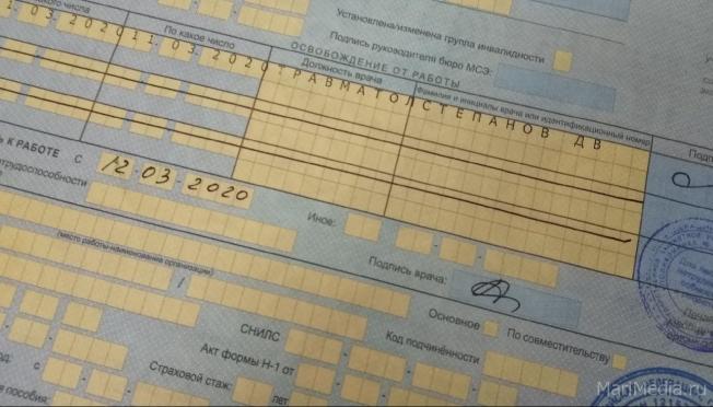 Работающим пенсионерам в Марий Эл дистанционно оформят больничные листы