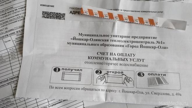 В августе в квитанциях ЖКХ жители Йошкар-Олы увидят новые цифры