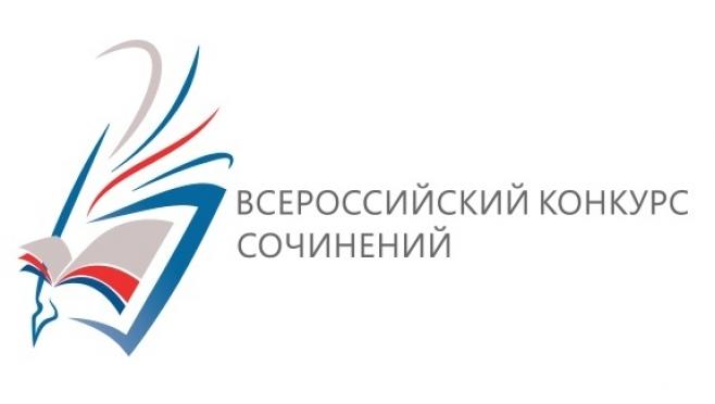 Марийские школьники могут принять участие во Всероссийском конкурсе сочинений