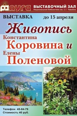 Живопись Константина Коровина и Елены Поленовой